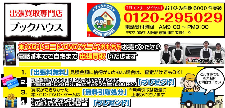 茨木市のCD・DVDの出張買取ならブックハウス