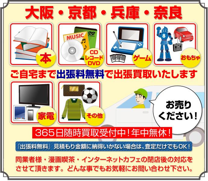 大阪・京都・奈良・兵庫の古本買取はお任せ下さい。