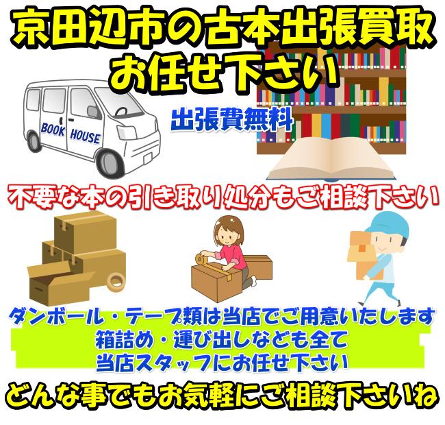 京田辺市の古本古書出張買取