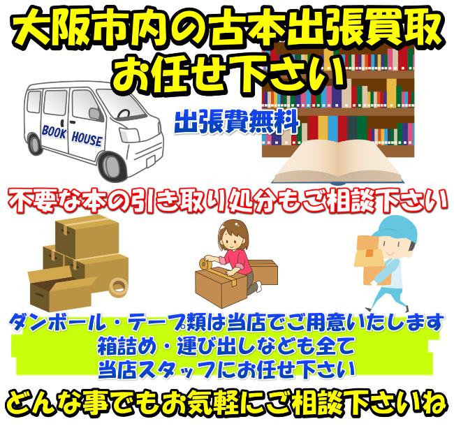 大阪市都島区の古本古書出張買取