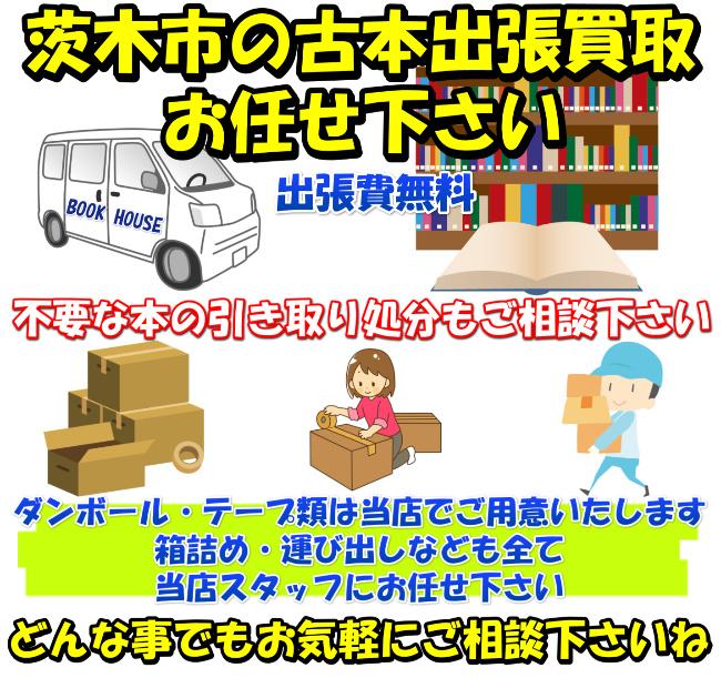 茨木市の古本古書出張買取
