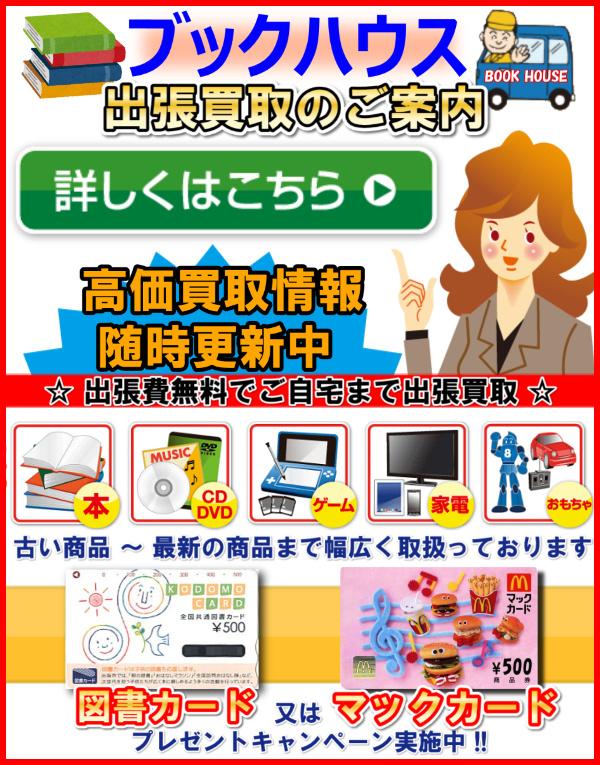 ブックハウス大阪古本・古書・DVD出張買取案内