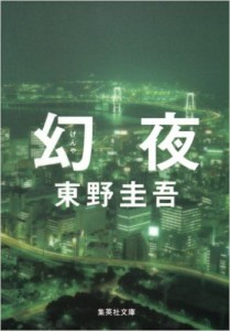 東野圭吾作品買取大阪