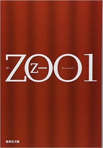ZOO買取