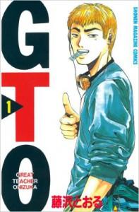 GTO全巻セット買取